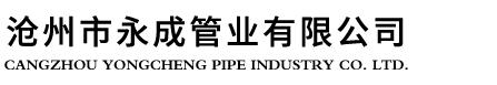 沧州市永成管业有限公司-热扩无缝钢管_高压合金钢管_防腐保温钢管厂